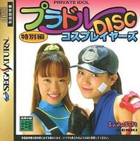 Private Idol Disc : Tokubetsu-Hen Cos-Players