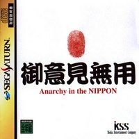 Goiken Muyou Anarchy in the Nippon