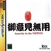 Goiken Muyou Anarchy in the Nippon
