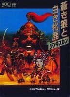 Aoki Ookami to Shiroki Mejika : Genghis Khan