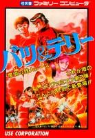 Bats & Terry - Makyou no Tetsujin Race