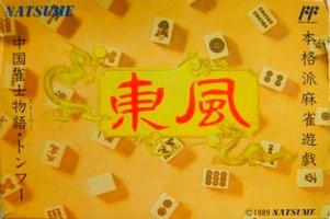 Chuugoku Janshi Story : Tonpuu