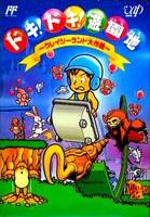 Doki ! Doki ! Yuuenchi : Crazy Land Daisakusen