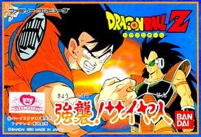 Dragon Ball Z : Kyoushuu ! Saiya Jin