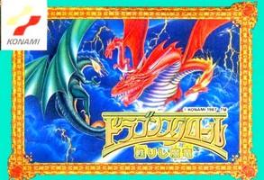 Dragon Scroll : Yomigaerishi Maryuu