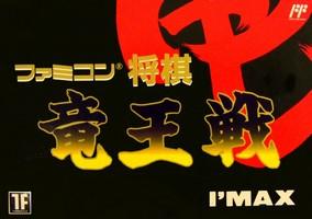 Famicom Shougi : Ryuuousen