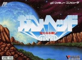 GunHed : Aratanaru Tatakai
