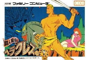 Heracles no Eikou : Toujin Makyou Den