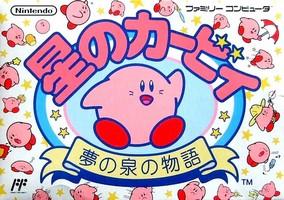 Hoshi no Kirby : Yume no Izumi no Monogatari