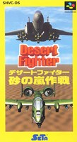 Desert Fighter (Jap).