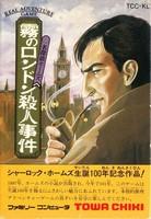 Meitantei Holmes : Kiri no London Satsujin Jiken