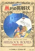 Meitantei Holmes : M-Kara no Chousenjou