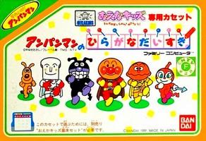 Oeka Kids : Anpanman no Hiragana Daisuki