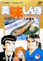 Oishinbo : Kyukyoku no Menu 3bon Syoubu