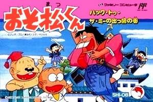 Osomatsu-Kun : Back To The Me no Deppa no Maki