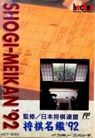 Shogi Meikan '92