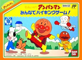 Soreike ! Anpanman : Minna de Hiking Game !