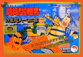 Tatakae !! Ramen-Man : Sakuretsu Choujin 102 Gei