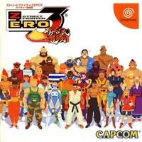 Street Fighter Zero 3 : Saikyooryuu Doujou