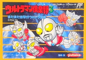 Ultraman Club 3 : Mata Mata Shutsugeki ! ! Ultra Kyoudai
