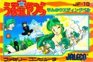 Urusei Yatsura : Lum no Wedding Bell