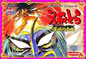 Ushio to Tora : Shinen no Daiyou