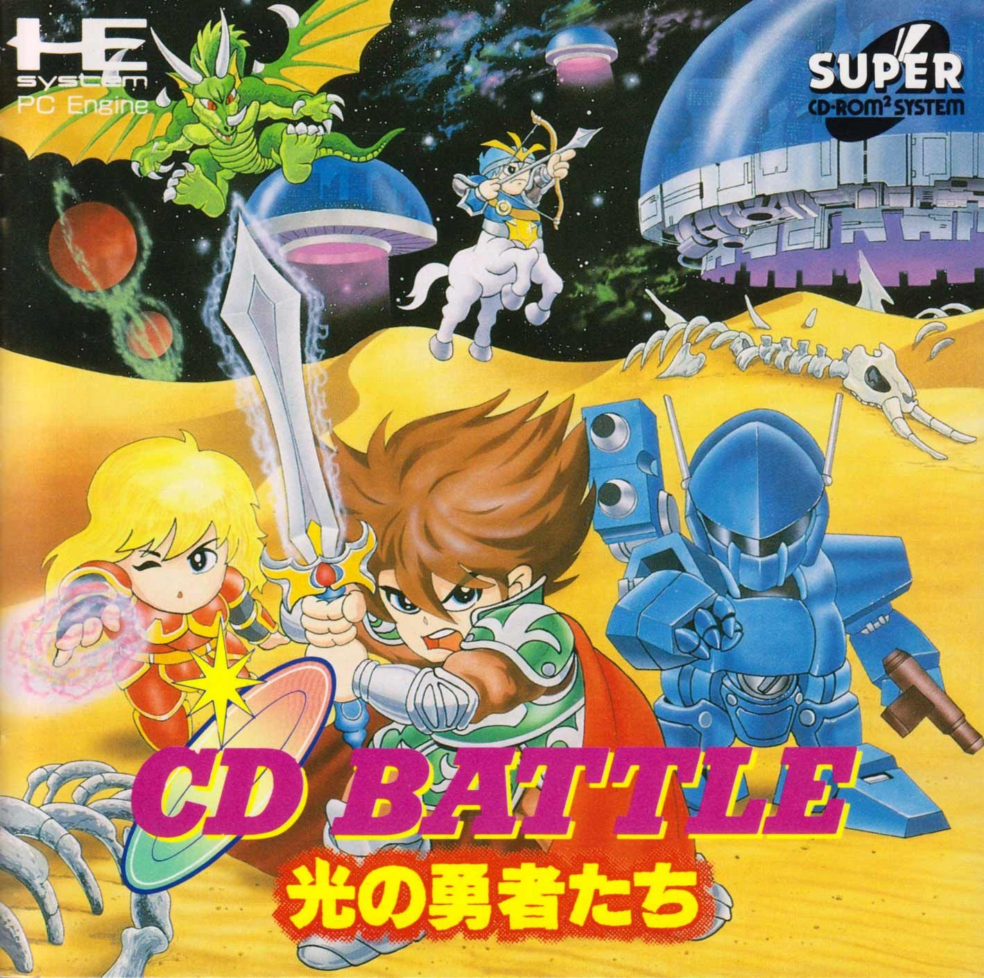 Jeu video CD Battle : Hikari no Yuushatachi sur PC-Engine CD Rom - 0