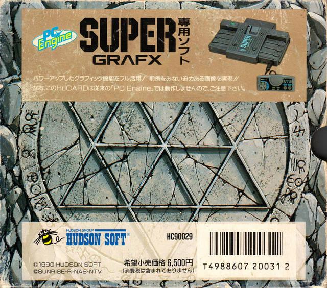 Jeu video Madouou Granzort sur PC-Engine SuperGrafX - 1